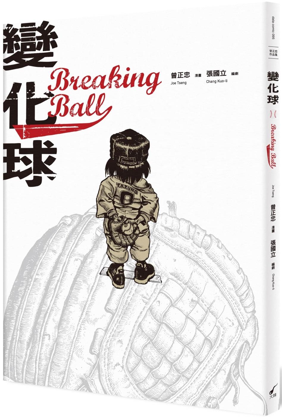 變化球Breaking Ball(獨家簽名版):曾正忠三部曲