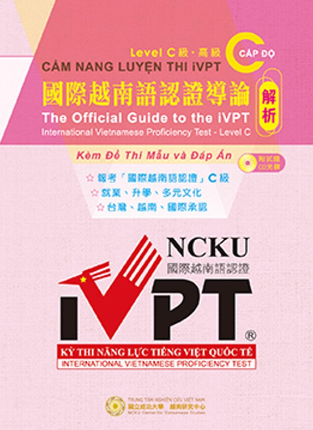 國際越南語認證導論:C 級解析...