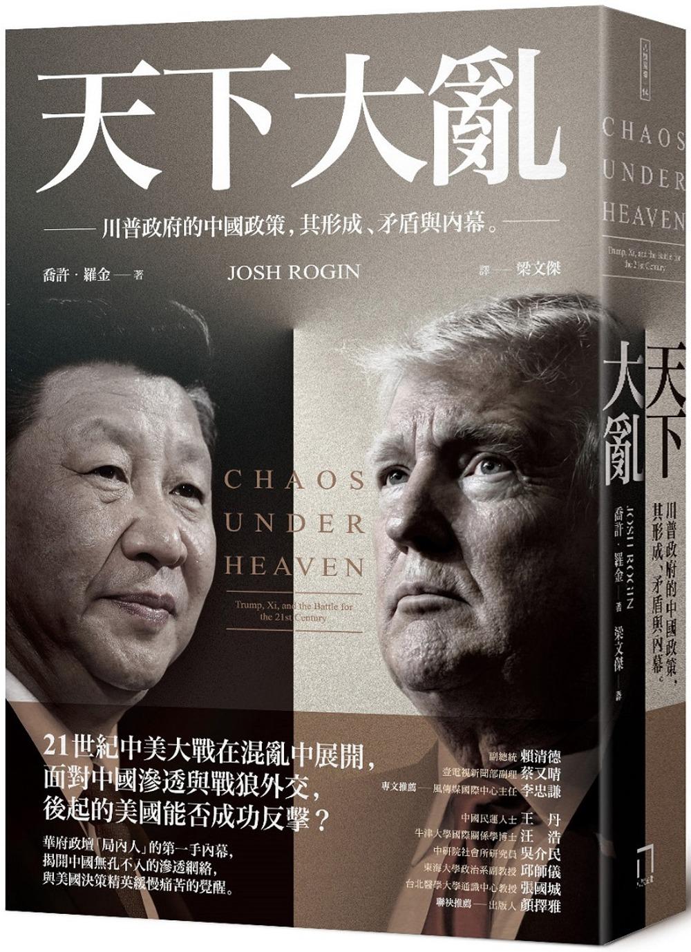 天下大亂:川普政府的中國政策,其形成、矛盾與內幕