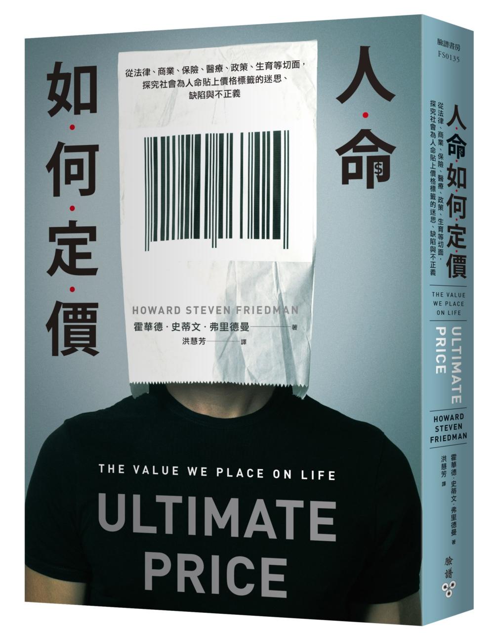 人命如何定價:從法律、商業、保...