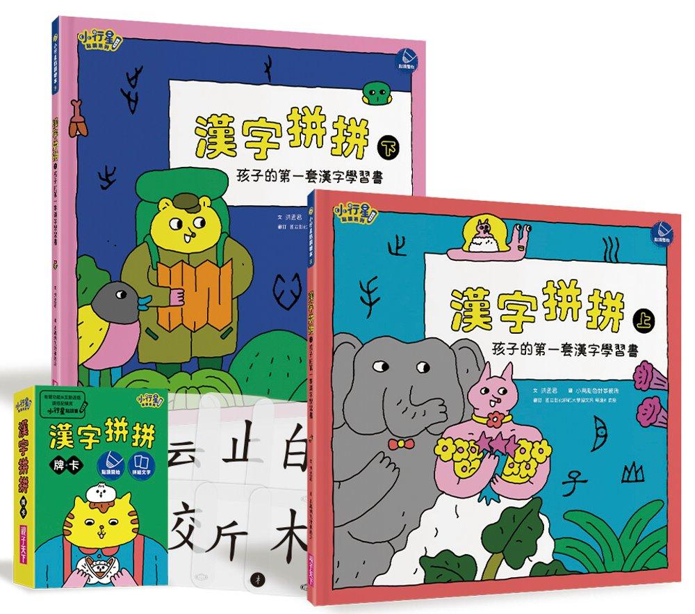 漢字拼拼:孩子的第一套漢字學習...