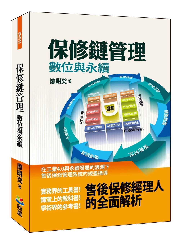 保修鏈管理:數位與永續