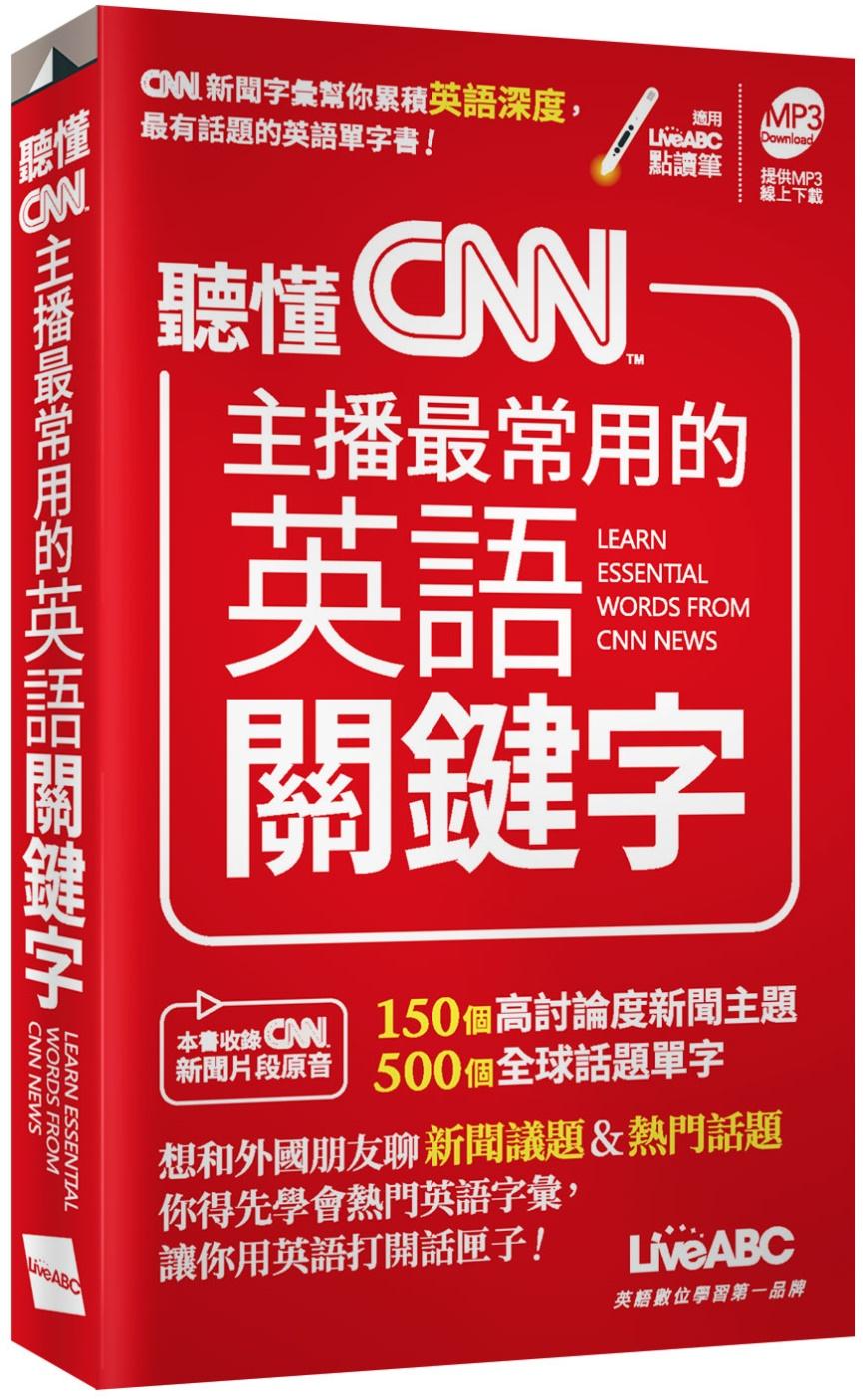 聽懂CNN主播最常用的英語關鍵...