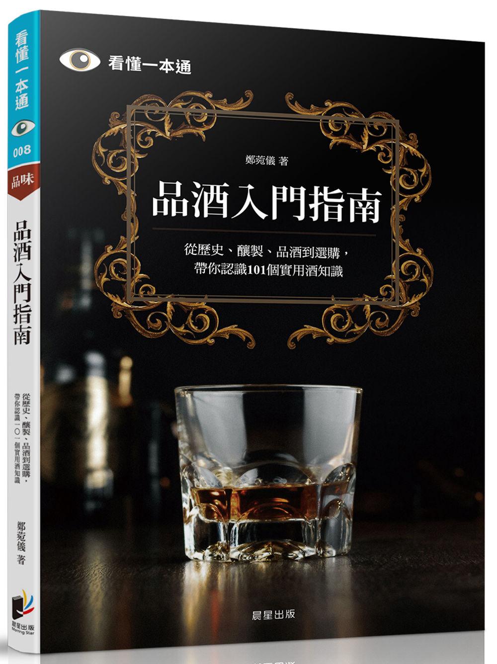 品酒入門指南:從歷史、釀製、品...