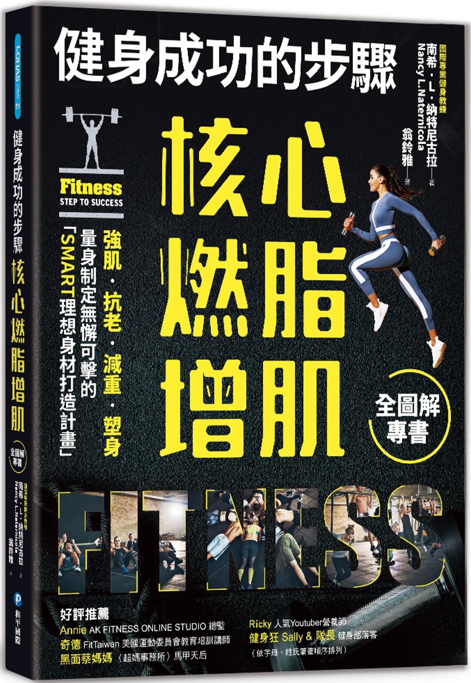 健身成功的步驟 核心燃脂增肌全...