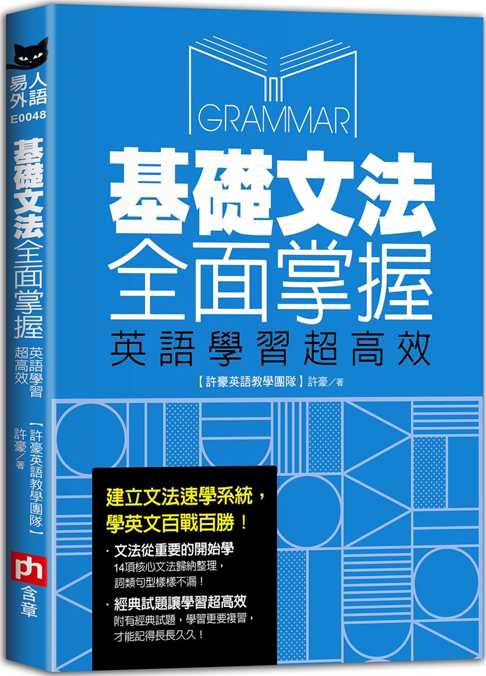 基礎文法全面掌握,英語學習超高...