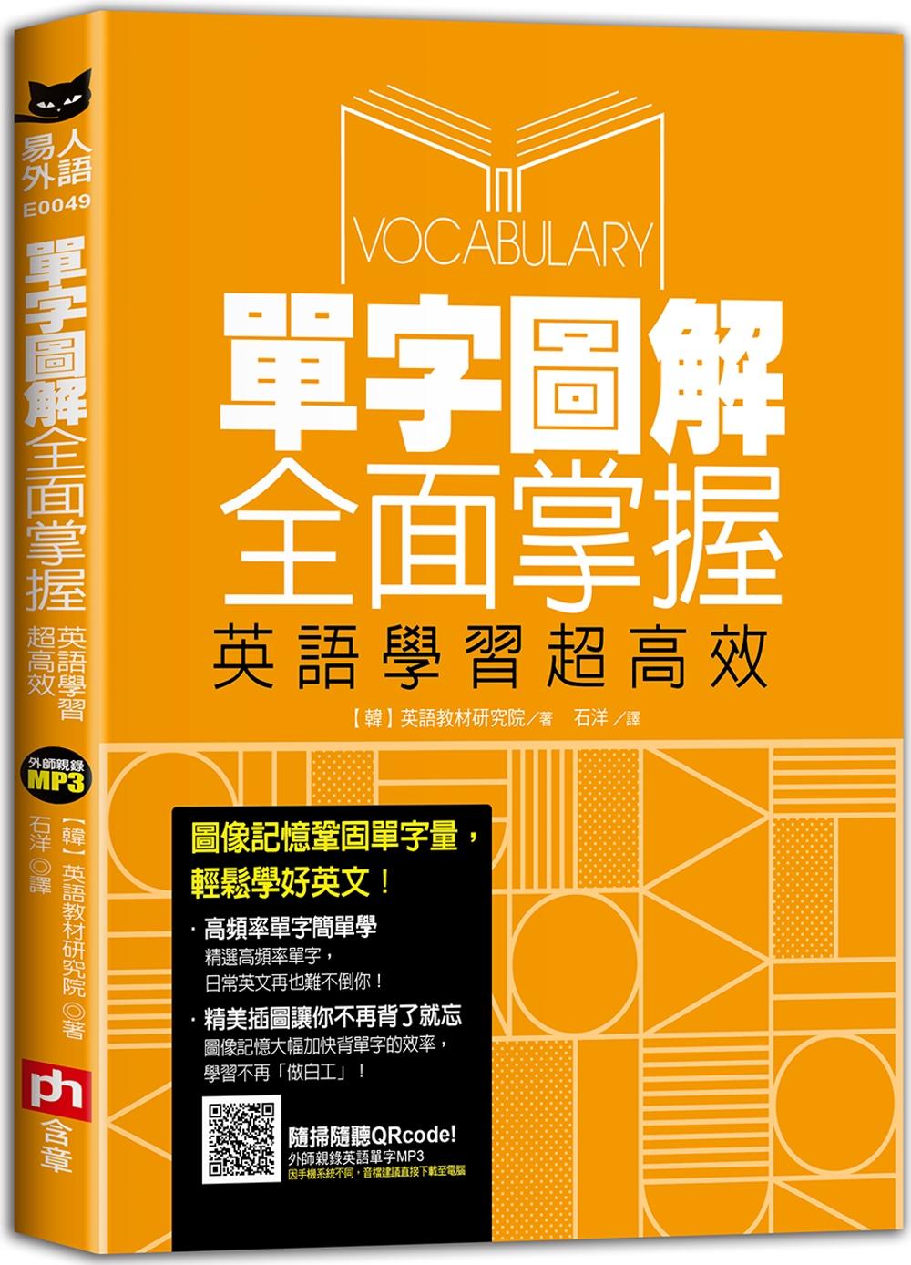 單字圖解全面掌握,英語學習超高...