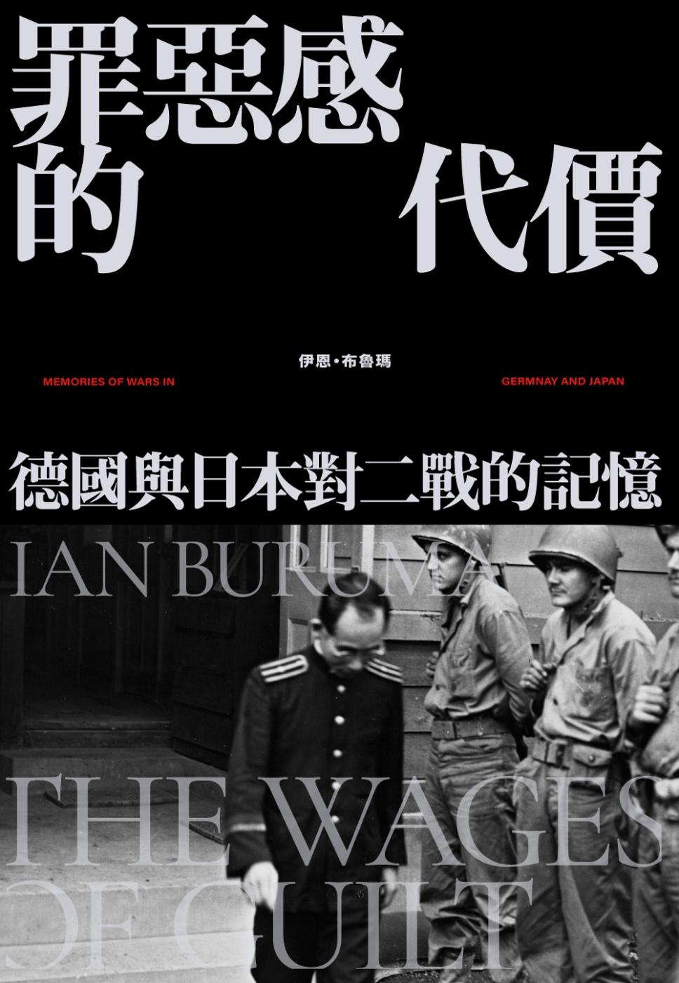 罪惡感的代價:德國與日本對二戰...