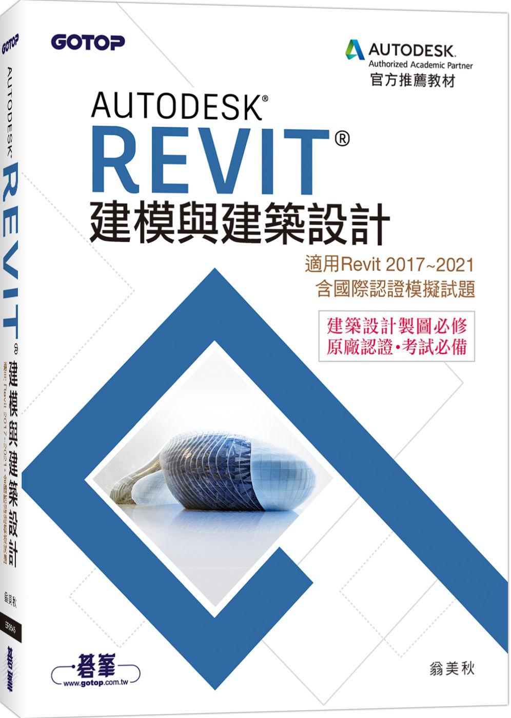 Autodesk Revit建...