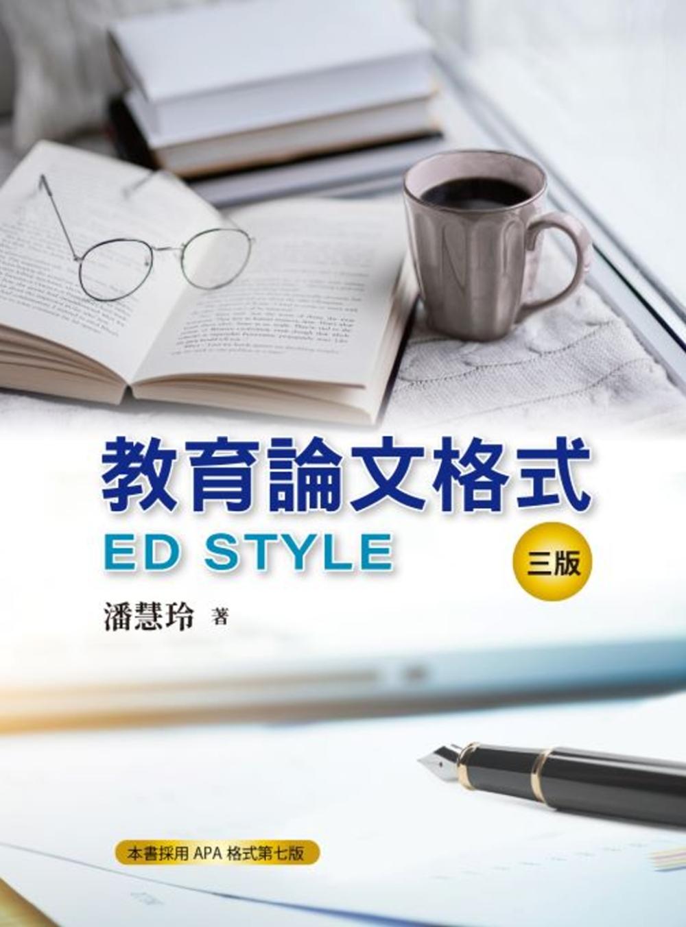 教育論文格式(三版)