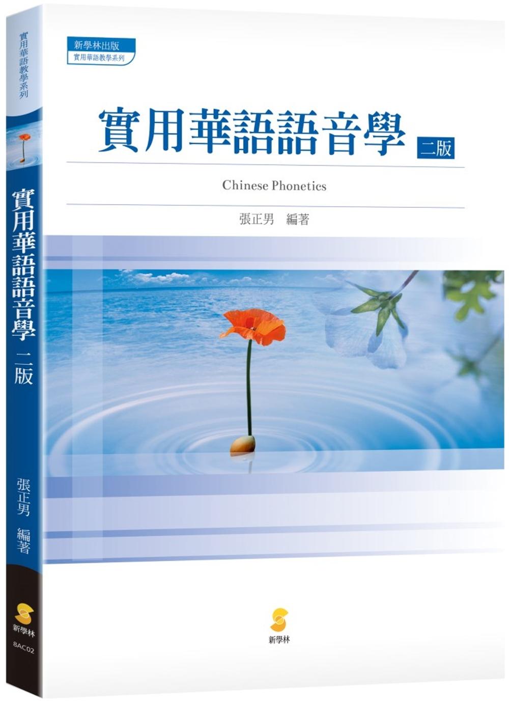 實用華語語音學(2版)