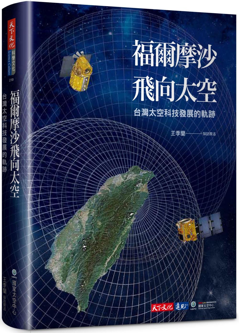 福爾摩沙飛向太空:台灣太空科技...