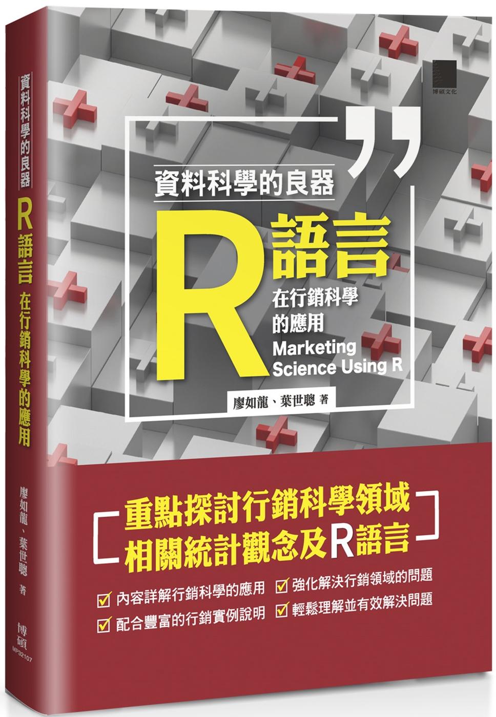 資料科學的良器:R語言在行銷科...