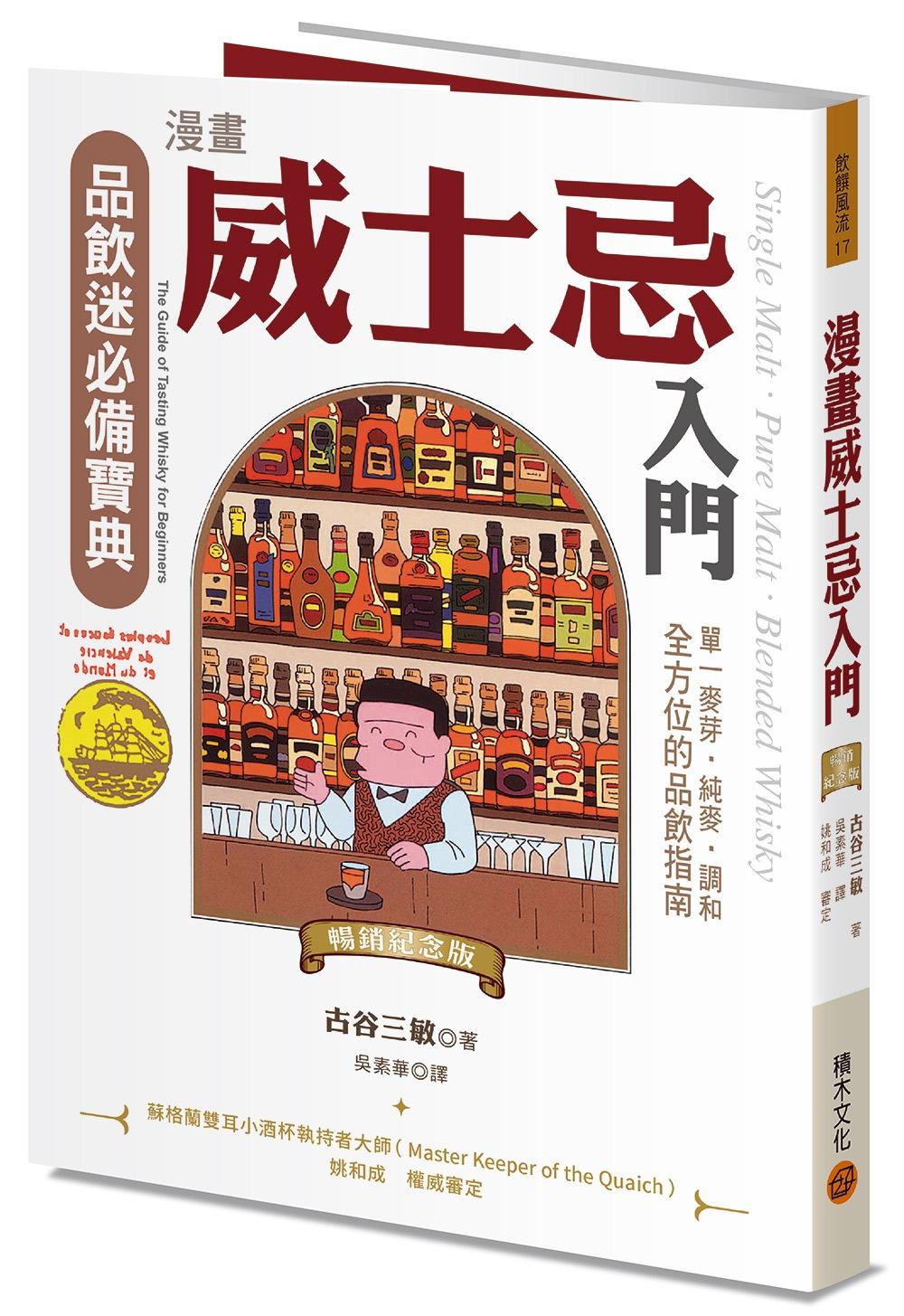漫畫威士忌入門(暢銷紀念版):...