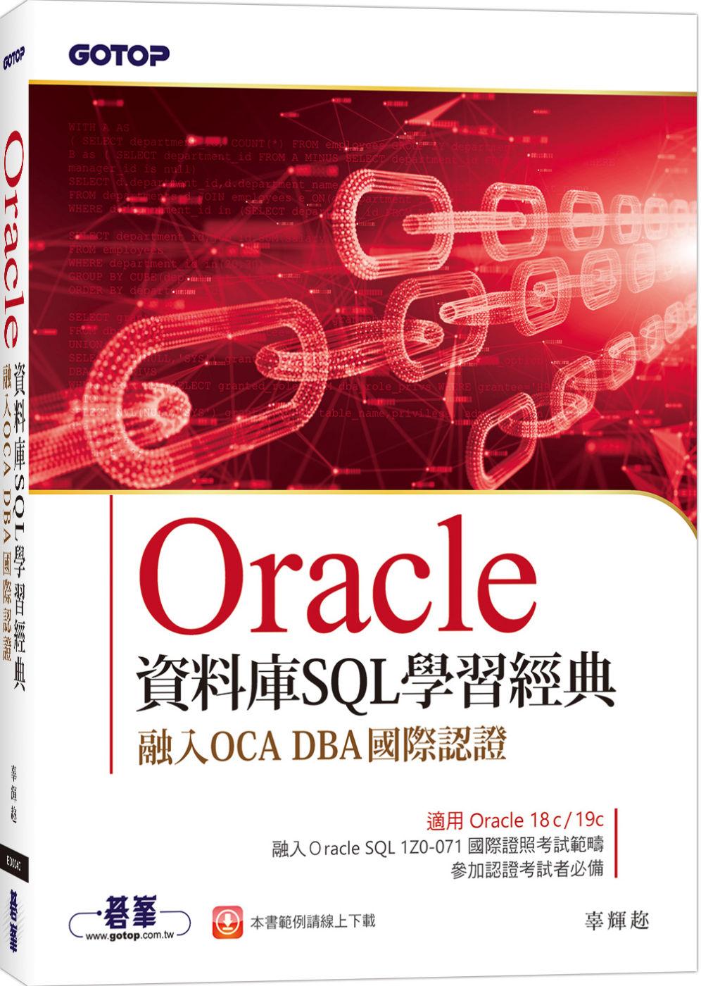 Oracle資料庫SQL學習經...