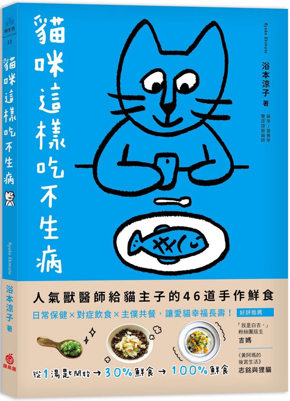 貓咪這樣吃不生病:人氣獸醫師給...