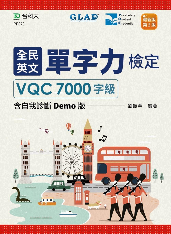 全民英文單字力檢定VQC700...