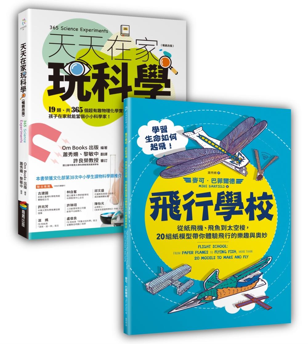 動手玩STEAM套書組(BUE...