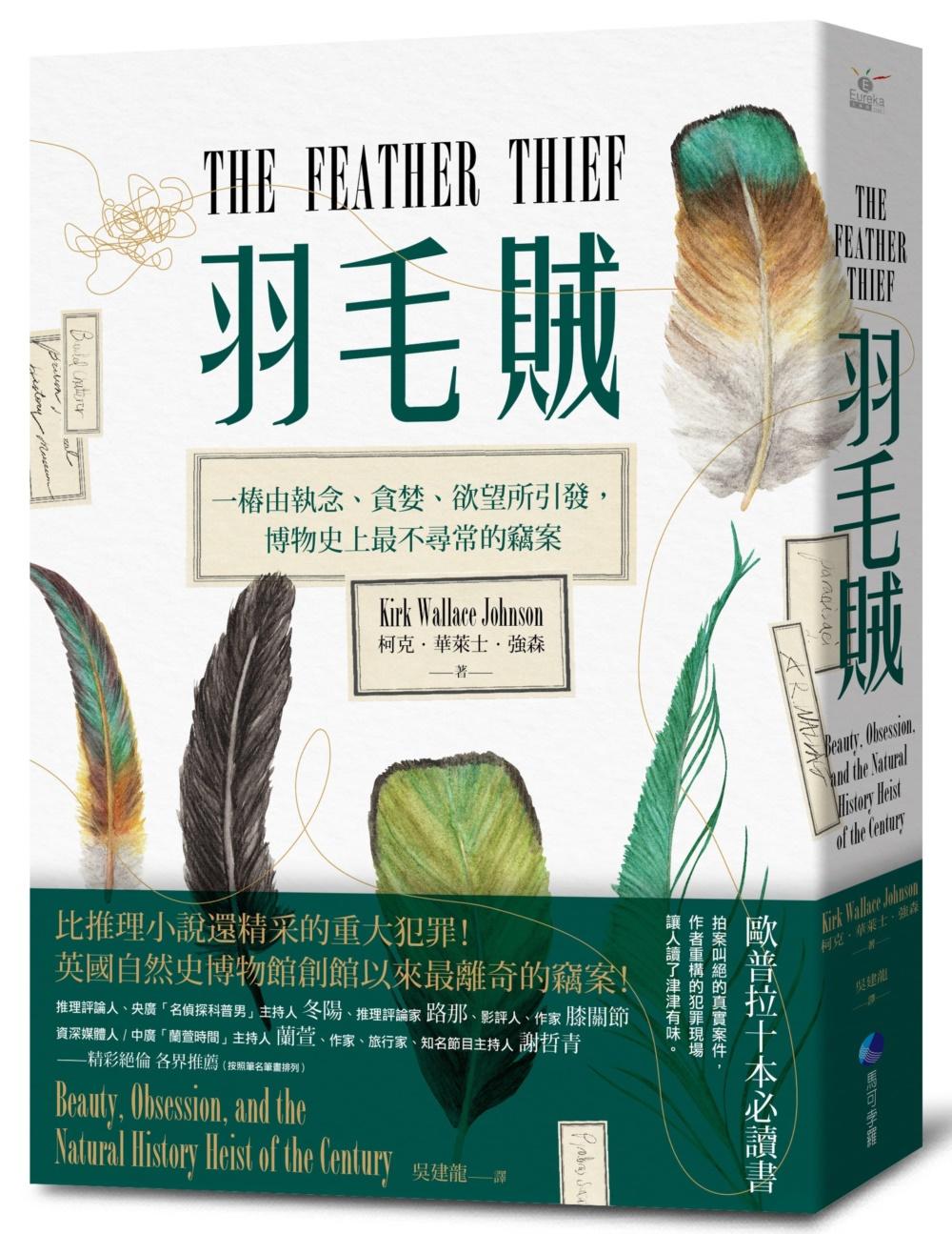 羽毛賊:一樁由執念、貪婪、欲望所引發,博物史上最不尋常的竊案