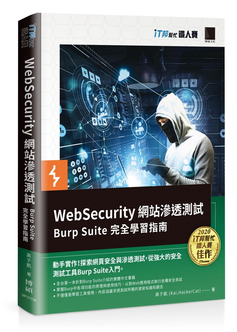 WebSecurity 網站滲...