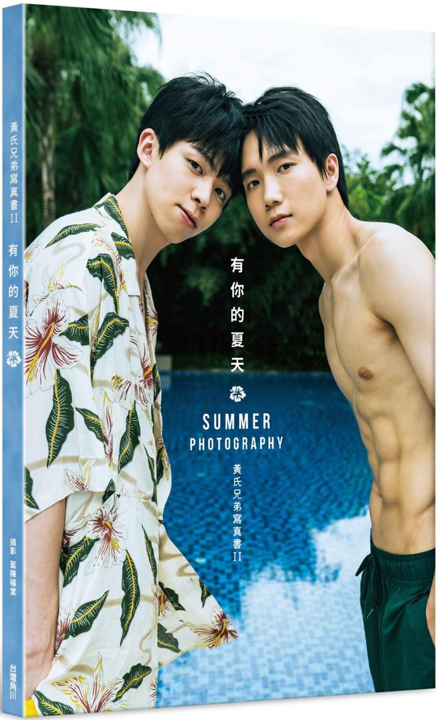 有你的夏天:黃氏兄弟寫真書II