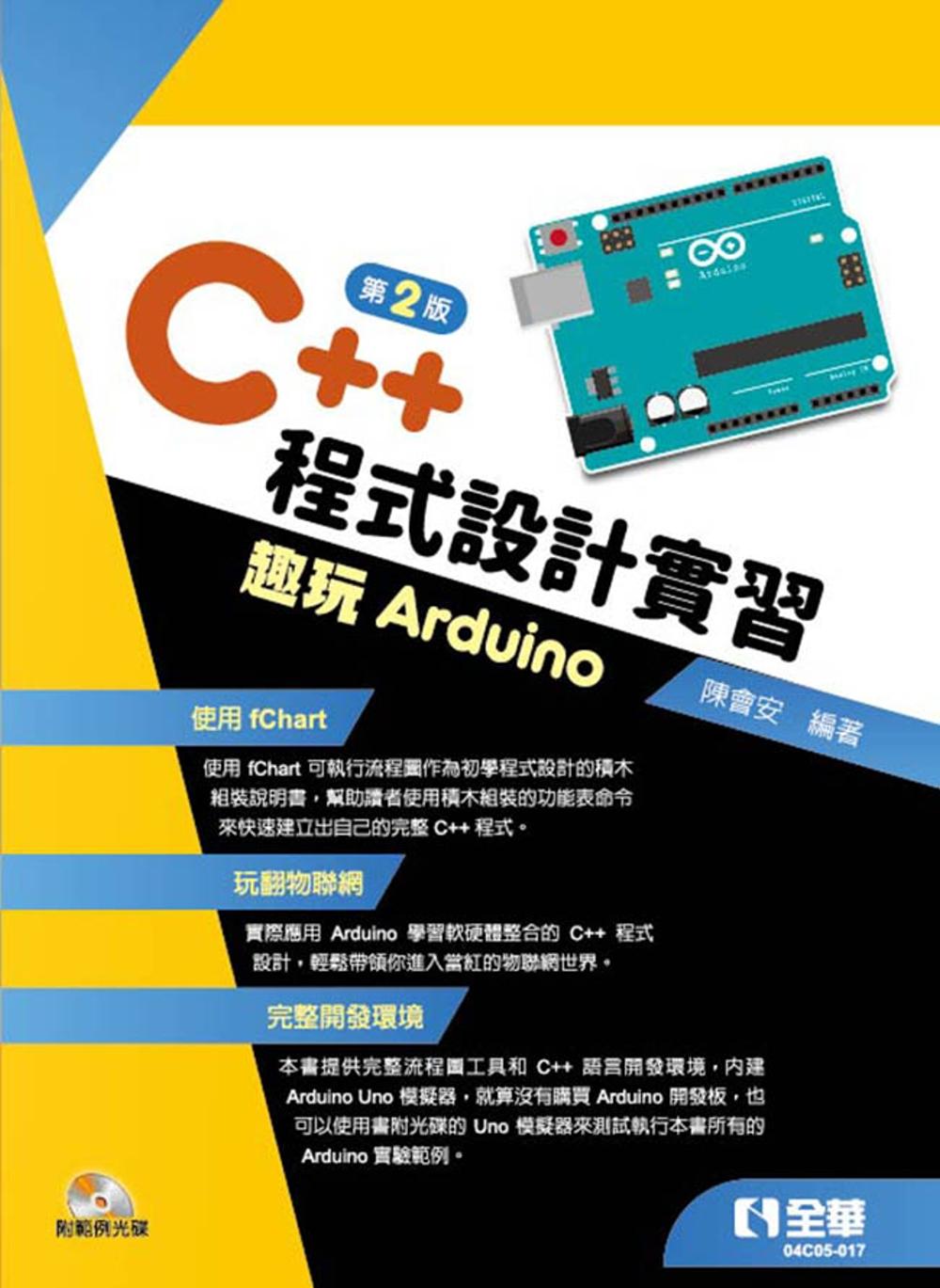C++程式設計實習:趣玩Ard...
