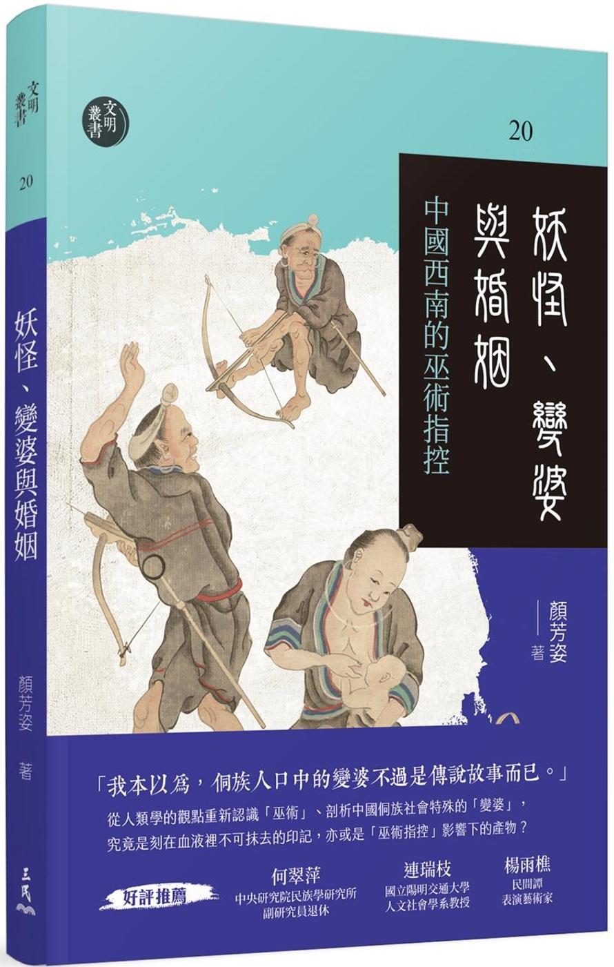 妖怪、變婆與婚姻:中國西南的巫...
