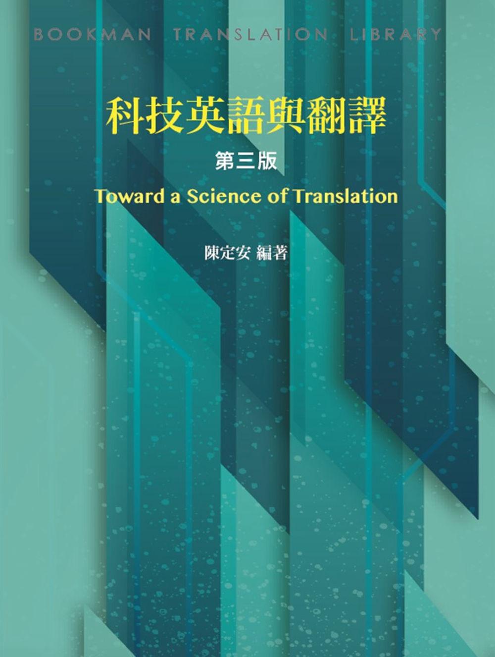 科技英語與翻譯,3/e