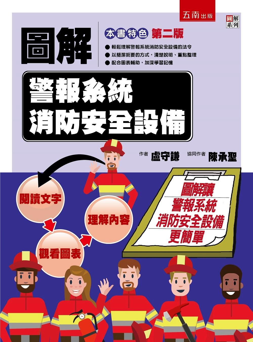 圖解警報系統消防安全設備(2版...
