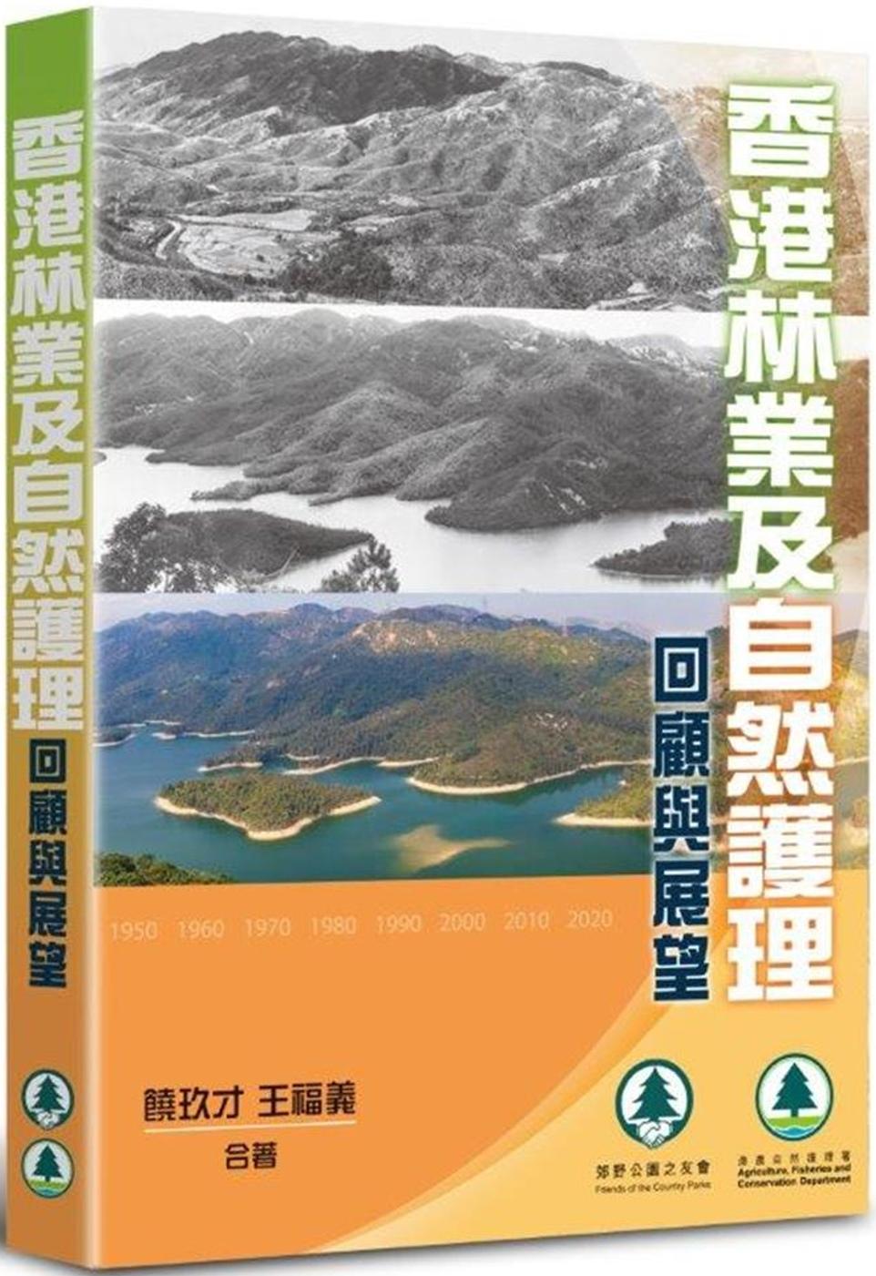 香港林業及自然護理:回顧與展望