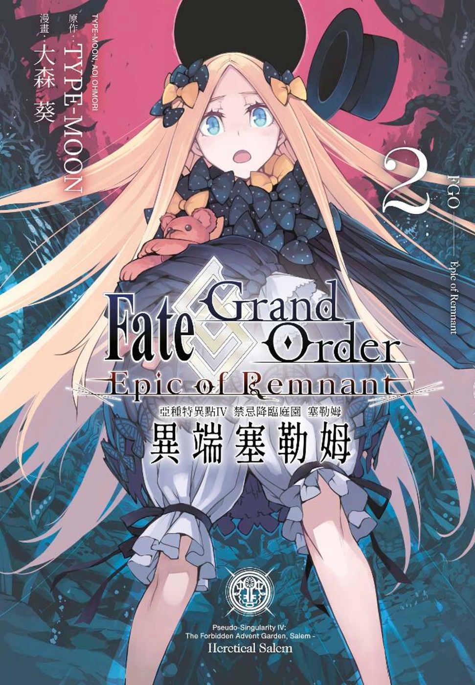 Fate Grand Orde...