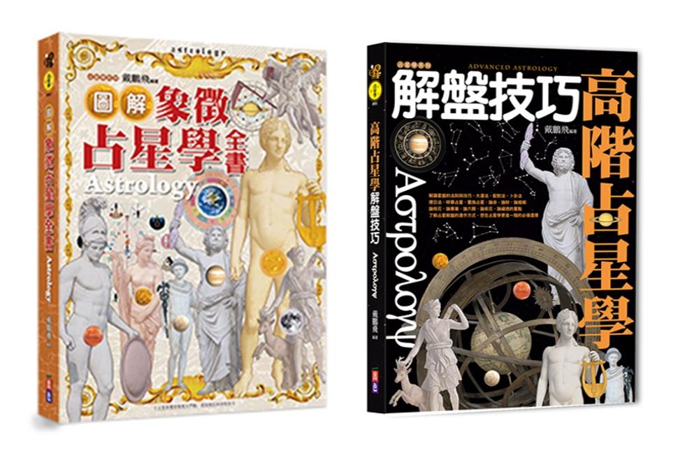 占星必備精裝套書:圖解象徵占星...