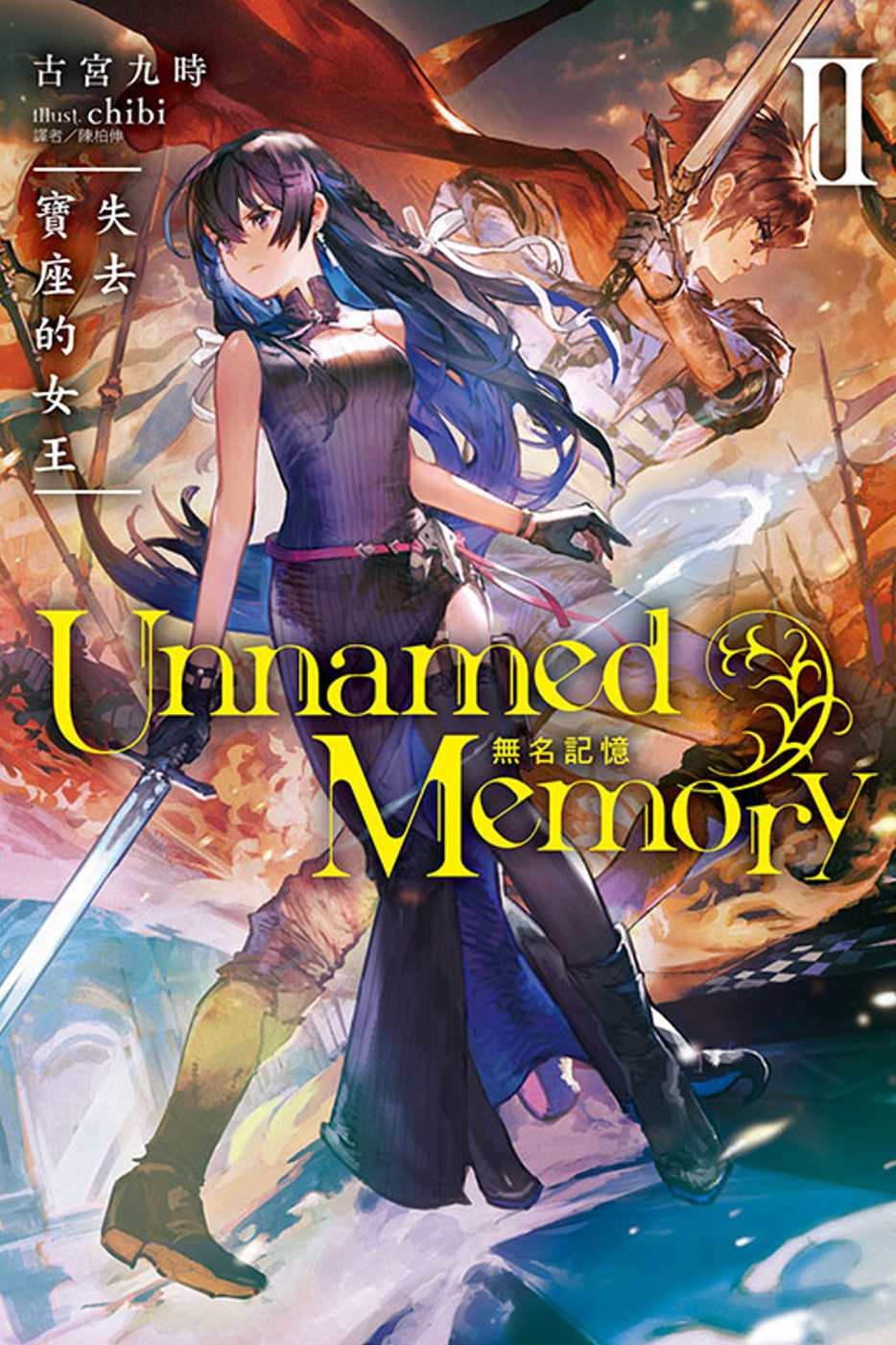 Unnamed Memory ...