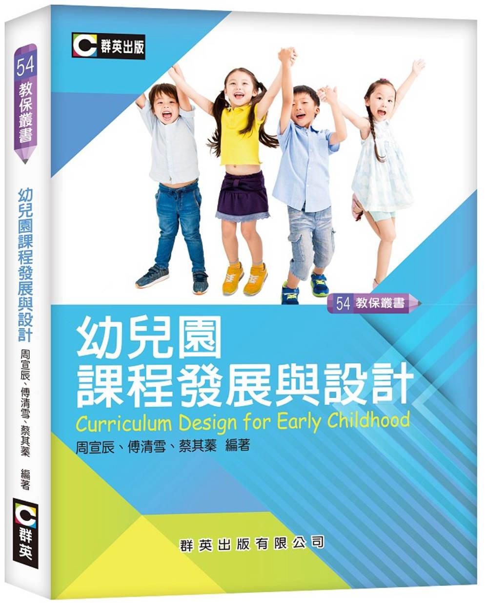 幼兒園課程發展與設計