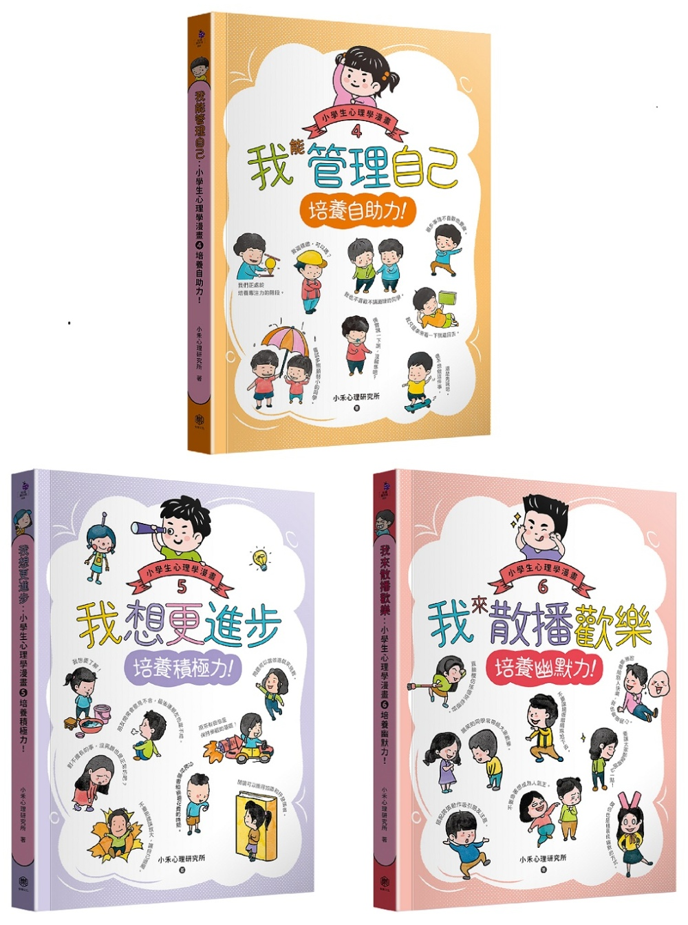 小學生心理學漫畫4-6套書:自...