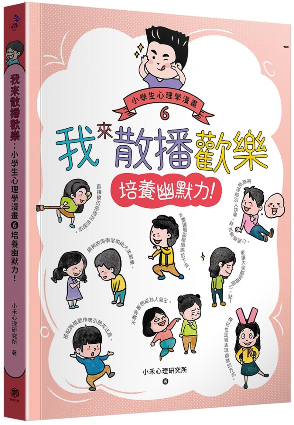 我來散播歡樂:小學生心理學漫畫...