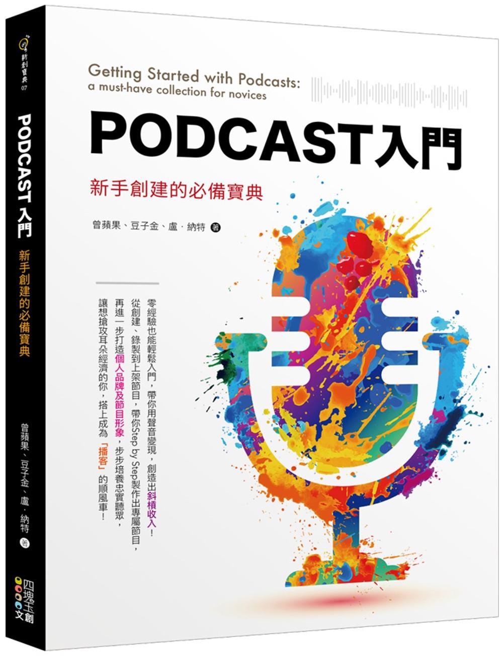 Podcast入門:新手創建的...