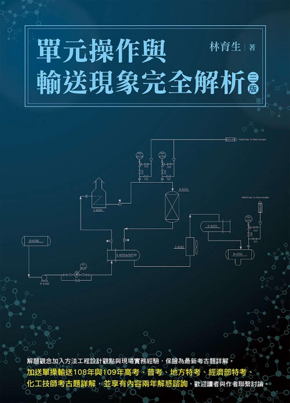 單元操作與輸送現象完全解析(三...