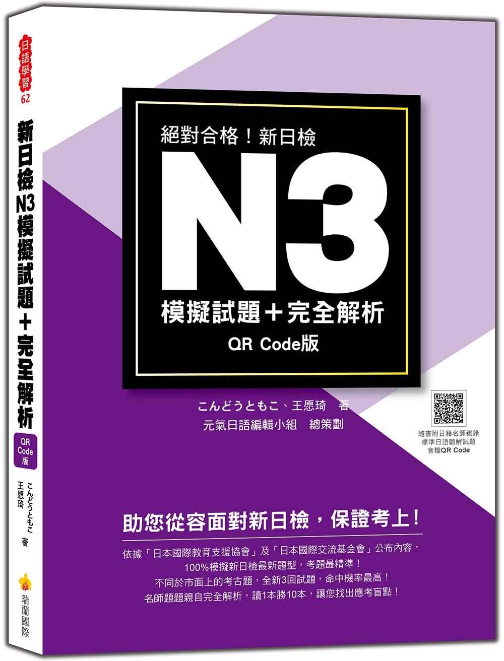 新日檢N3模擬試題+完全解析 ...