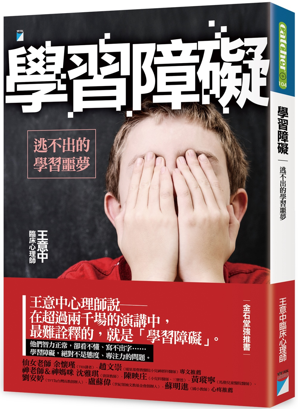 學習障礙:逃不出的學習噩夢
