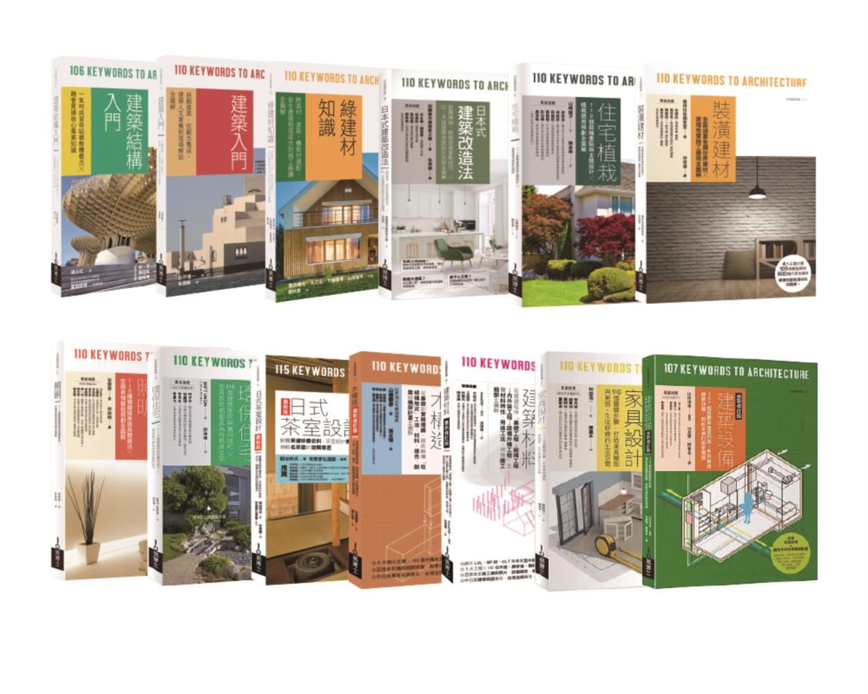 日本建築學技術‧美學‧工法全系...