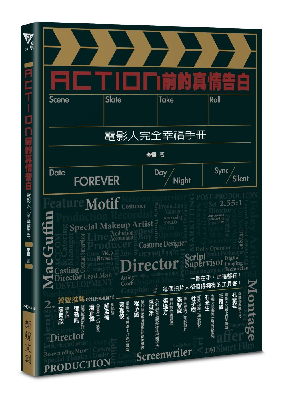 Action前的真情告白:電影...