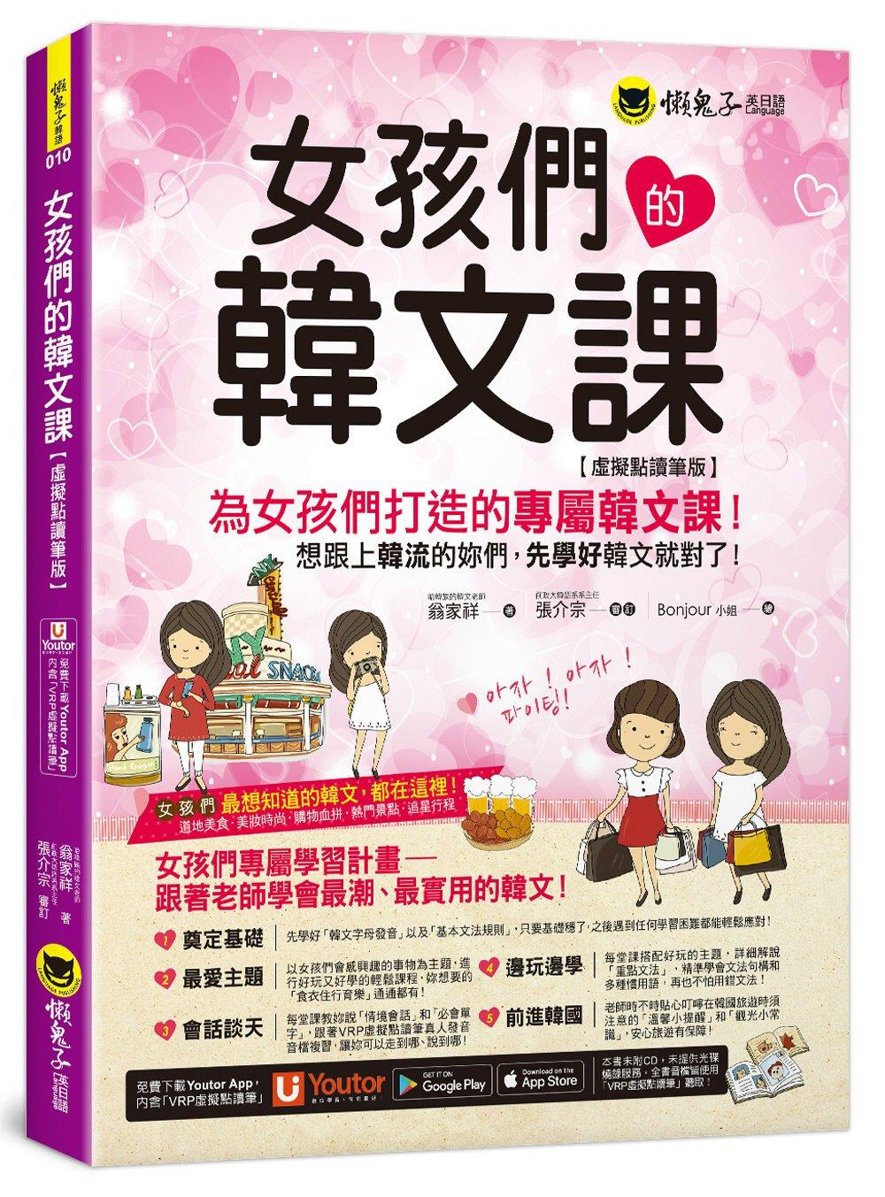 女孩們的韓文課【虛擬點讀筆版】...