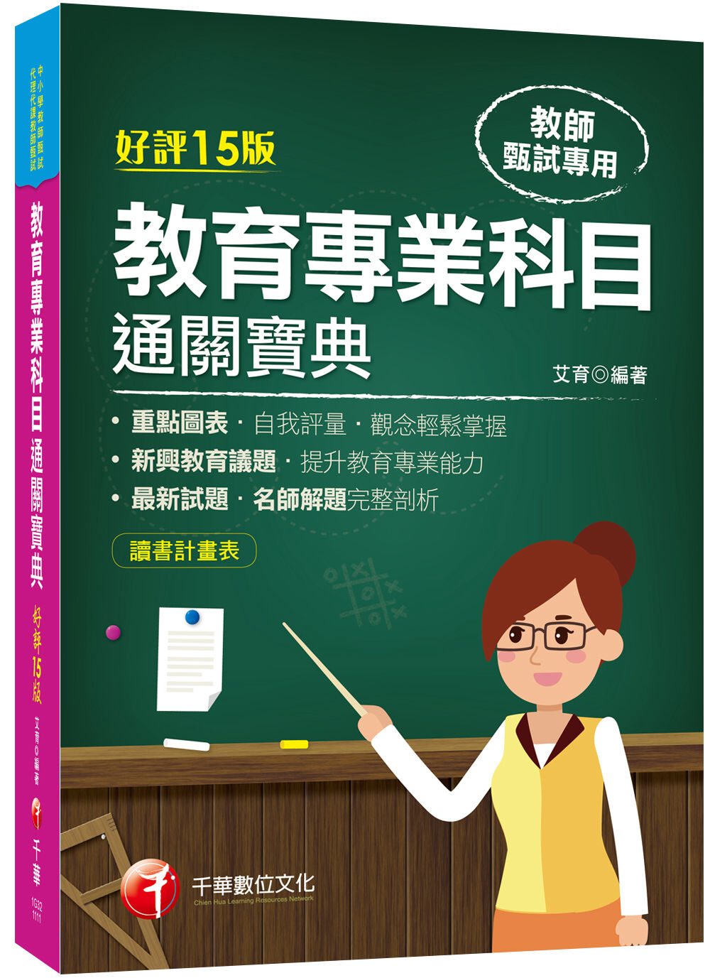 2022教育專業科目通關寶典[...