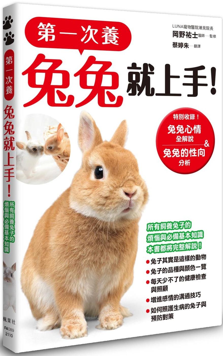 第一次養兔兔就上手!