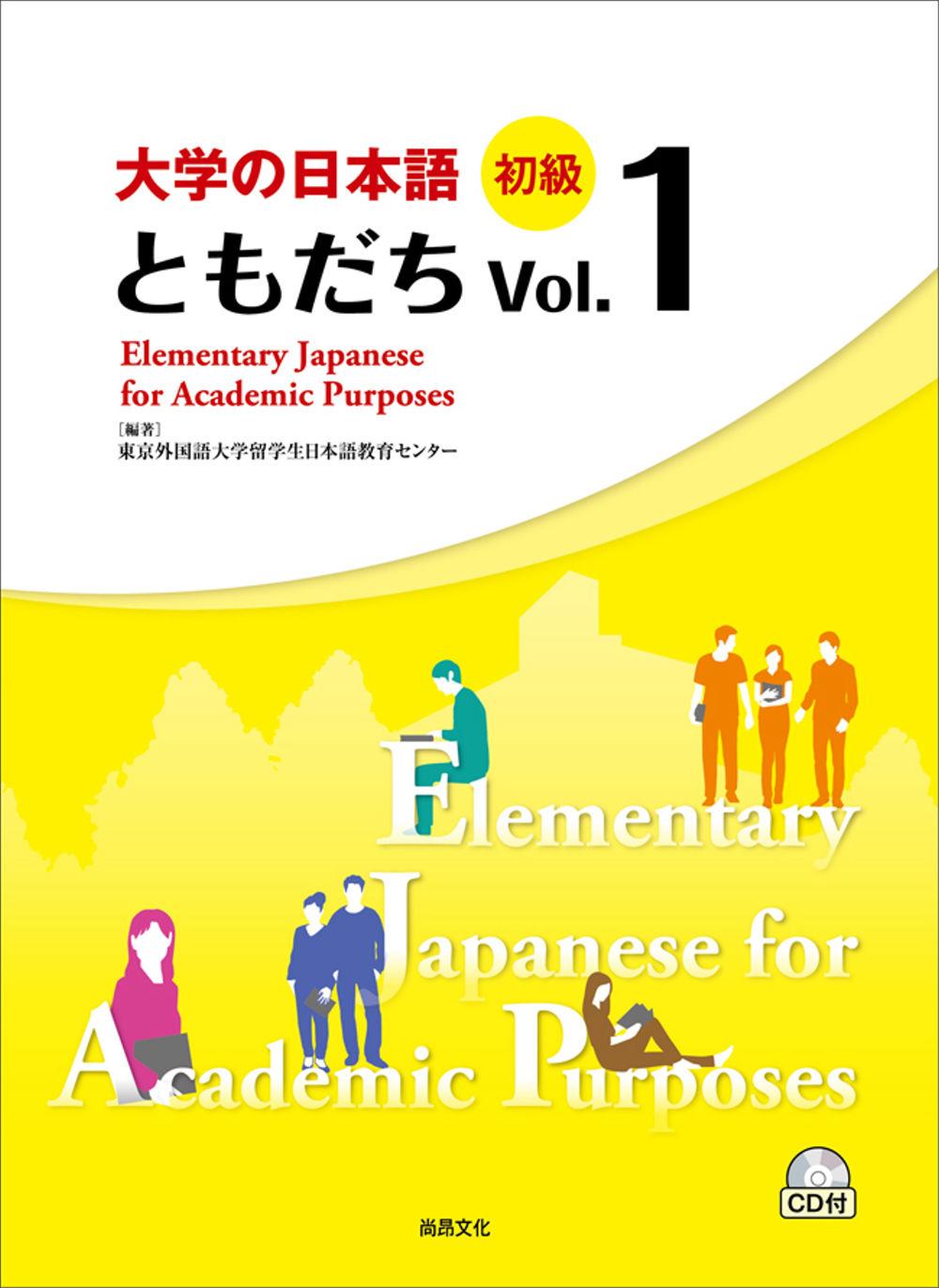 大學的日本語 初級 Vol.1...