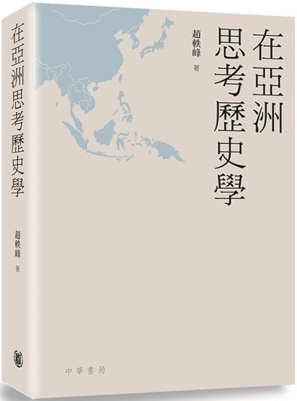 在亞洲思考歷史學