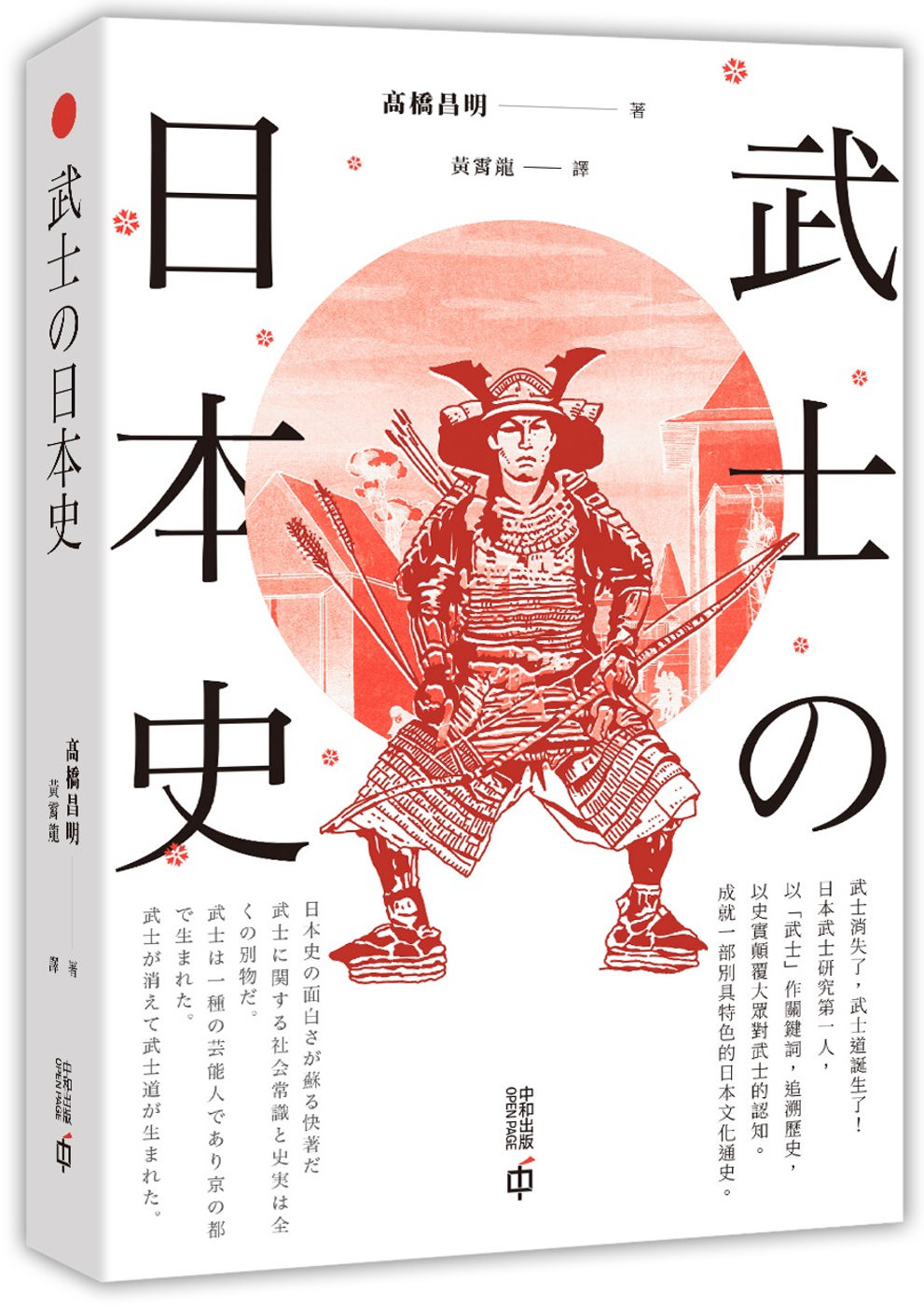 武士の日本史