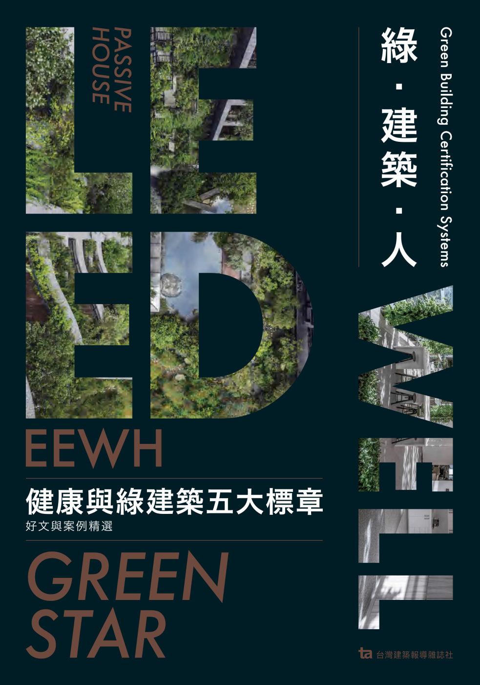 綠・建築・人:健康與綠建築五大...