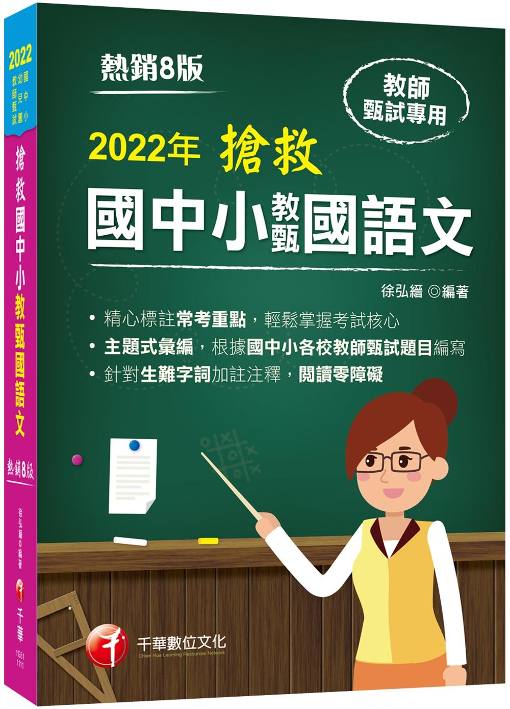 2022搶救國中小教甄國語文-...